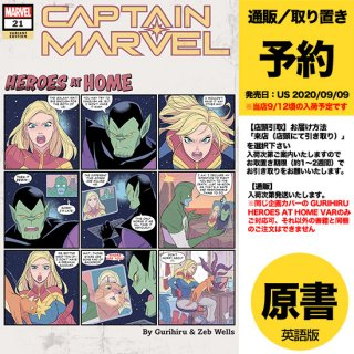 【予約】CAPTAIN MARVEL #21 GURIHIRU HEROES AT HOME VAR(US2020年09月09日発売予定)
