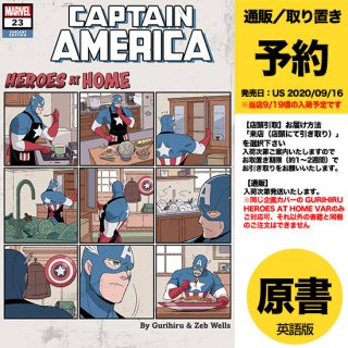【予約】CAPTAIN AMERICA #23 GURIHIRU HEROES AT HOME VAR(US2020年09月16日発売予定)