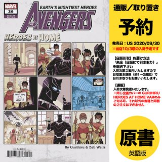 【予約】AVENGERS #36 GURIHIRU HEROES AT HOME VAR(US2020年09月30日発売予定)