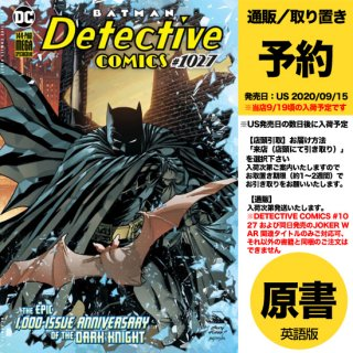 【予約】DETECTIVE COMICS #1027 CVR A ANDY KUBERT WRAPAROUND(US2020年09月15日発売予定)