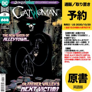 【予約】CATWOMAN #26 CVR A JOELLE JONES (JOKER WAR)(US2020年10月20日発売予定)