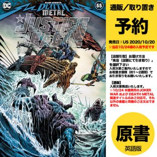 【予約】JUSTICE LEAGUE #55 CVR A LIAM SHARP (DARK NIGHTS DEATH METAL)(US2020年10月20日発売予定)
