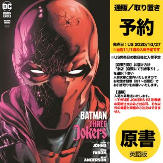 【予約】BATMAN THREE JOKERS #3 (OF 3) CVR B JASON FABOK RED HOOD VAR(US2020年10月27日発売予定)