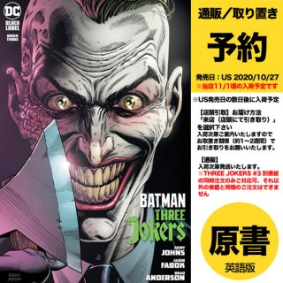 【予約】BATMAN THREE JOKERS #3 (OF 3) PREMIUM VAR I ENDGAME MOHAWK(US2020年10月27日発売予定)