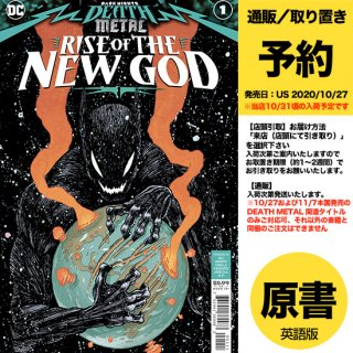 【予約】DARK NIGHTS DEATH METAL RISE OF THE NEW GOD #1 (ONE SHOT)(US2020年10月27日発売予定)
