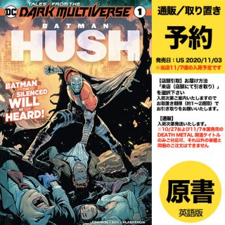 【予約】TALES FROM THE DARK MULTIVERSE BATMAN HUSH #1 (ONE SHOT)(US2020年11月03日発売予定)