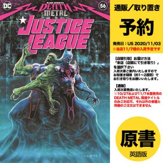 【予約】JUSTICE LEAGUE #56 CVR A LIAM SHARP (DARK NIGHTS DEATH METAL)(US2020年11月03日発売予定)