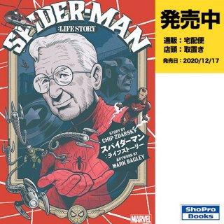 【予約】スパイダーマン:ライフストーリー(仮)(2020年12月17日発売予定)
