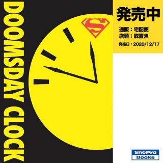 【予約】ドゥームズデイ・クロック(2020年12月17日発売予定)