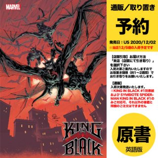 【予約】KING IN BLACK #1 (OF 5) STEGMAN DARKNESS REIGNS VAR(US2020年12月02日発売予定)