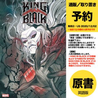 【予約】KING IN BLACK #1 (OF 5) MOMOKO VAR(US2020年12月02日発売予定)