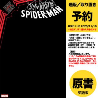 【予約】SYMBIOTE SPIDER-MAN KING IN BLACK #1 BLACK BLANK VAR(US2020年11月18日発売予定)