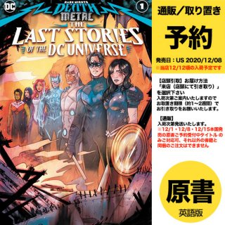 【予約】DARK NIGHTS DEATH METAL THE LAST STORIES OF THE DC UNIVERSE #1 (ONE SHOT)(US2020年12月08日発売予定)