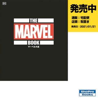 【予約】マーベル大全(2021年01月21日発売予定)