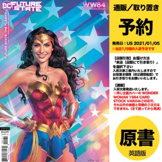 【予約】FUTURE STATE THE FLASH #1 (OF 2) WONDER WOMAN 1984 CARD STOCK VAR(US2021年01月05日発売予定)