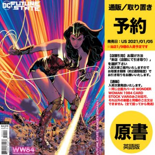 【予約】FUTURE STATE WONDER WOMAN #1 (OF 2) WONDER WOMAN 1984 CARD STOCK VAR(US2021年01月05日発売予定)