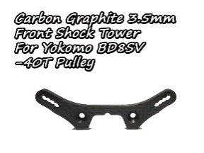 カーボングラファイトフロントショックタワー Yokomo BD8SV-40T Pulley用  TH047-YFST
