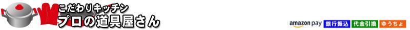 プロの道具屋さん※8/8-8/16夏季休業出荷は休業明け