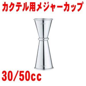 スタンダード メジャーカップ L
