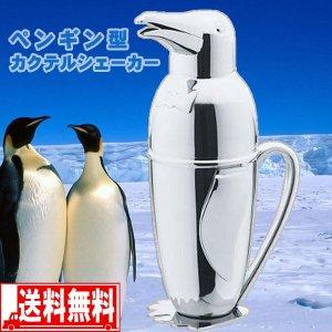 ペンギン カクテルシェーカー 8785900
