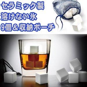 ホワイトアイス 溶けない氷 セラミック製 アイスキューブ(9個入り)