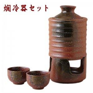 酒器 日本酒 燗冷器 3点セット かがり火 42-2-43 V30 陶器製 徳利