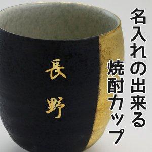 有田焼 ZEN 名入れ 焼酎カップ 金彩 370cc