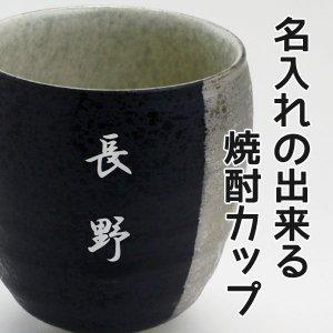 有田焼 ZEN 名入れ 焼酎カップ 銀彩 370cc