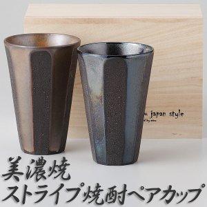 焼酎カップ ペア 木箱付 美濃焼 金昇窯 ピールストライプ 日本製