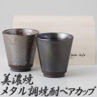 焼酎カップ ペア 木箱付 美濃焼 金昇窯 メタルラスター