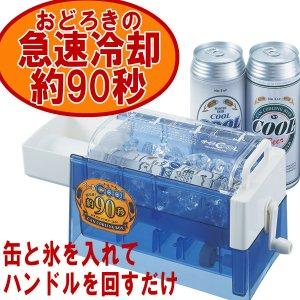 缶飲料冷却器 クールクール KG-2012