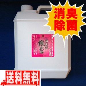 消臭剤 消臭 抗菌 抗酸化 銀次郎 詰め替え用 4L