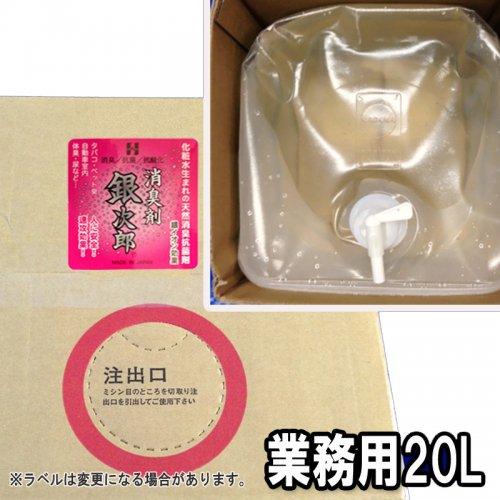 消臭剤 消臭 抗菌 抗酸化 銀次郎 業務用 20L