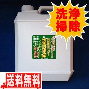 アルカリ洗浄剤 超電解水 住三郎 詰め替え用4L イオンパワー