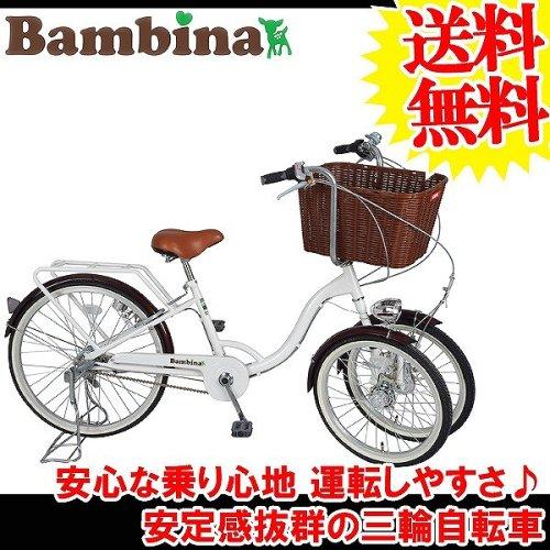 三輪自転車 自転車 三人乗り バスケット付 バンビーナ