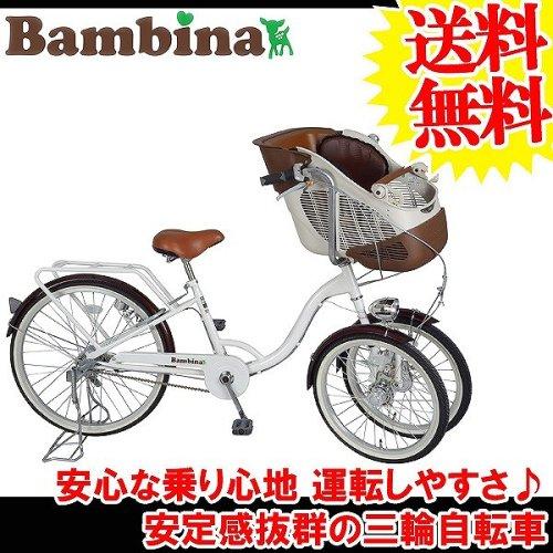 三輪自転車 自転車 フロントチャイルドシート付 バンビーナ