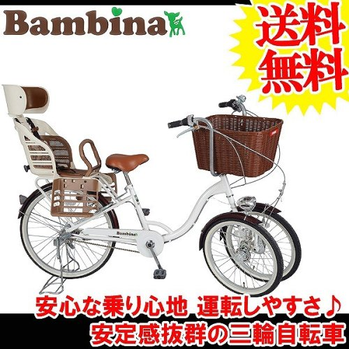 三輪自転車 自転車 三人乗り チャイルドシート バスケット付 バンビーナ