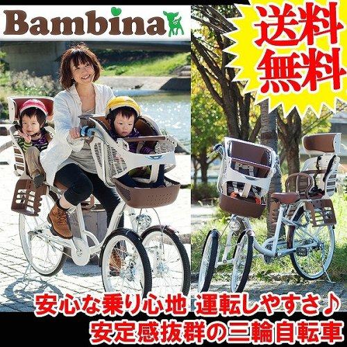 三輪自転車 自転車 三人乗り チャイルドシート付 バンビーナ