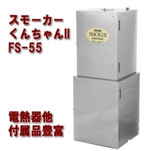 燻製器 ホームスモーカー くんちゃんII FS-55 5557510