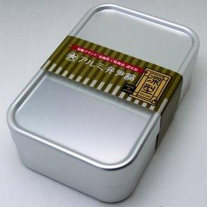 アルミ弁当箱 深型 S