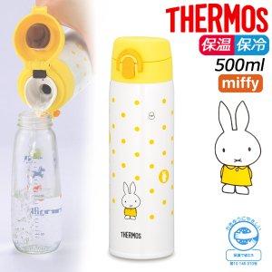 サーモス JNX-500B Y 水筒 調乳用 500ml ミッフィー