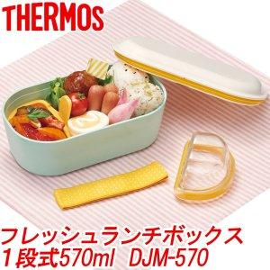 サーモス 弁当箱 2段式 DSA-602W 635ml 保冷バッグ付 モモ