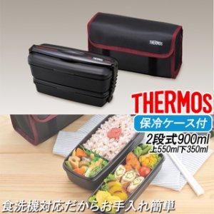 サーモス DJB-904W BBK 弁当箱 900ml 保冷バッグ付 2段式
