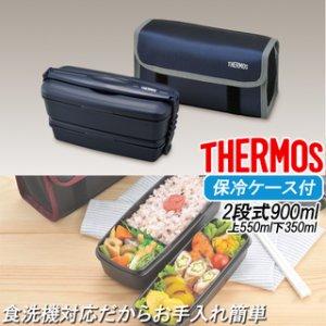 サーモス DJB-904W GNV 弁当箱 900ml 保冷バッグ付 2段式