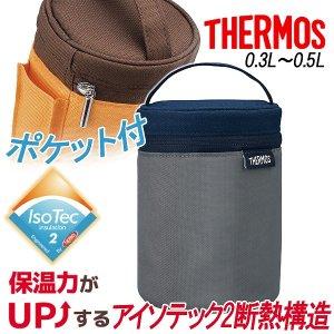 スープジャー サーモス REC-002KON 専用ポーチ 真空断熱 コン