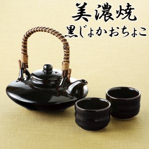 黒じょか おちょこ 2盃 セット 50-52-24 V31 美濃焼 日本製
