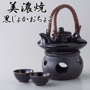 黒じょか おちょこ 2盃 コンロ付 美濃焼 日本製