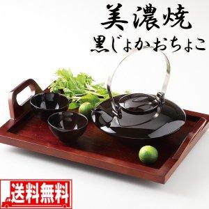 黒じょか おちょこ 2盃 トレー付 美濃焼 日本製
