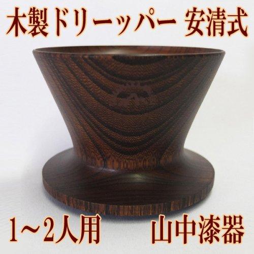 コーヒードリッパー 木製 安清式 1~2人用・ブラウン