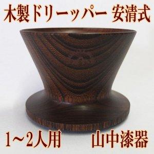 コーヒードリッパー 木製 安清式 1〜2人用・ブラウン